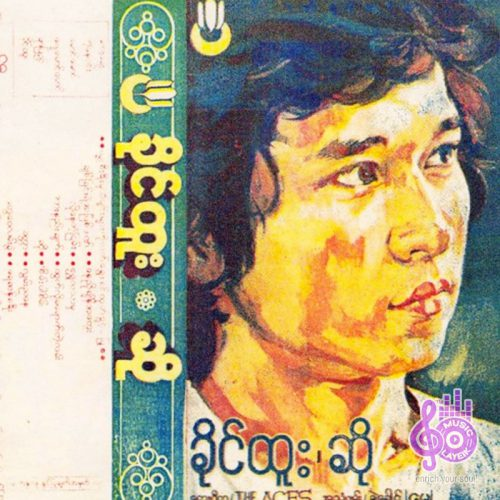 Khine Htoo