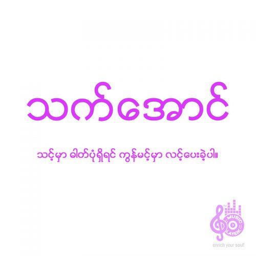 Thet Aung