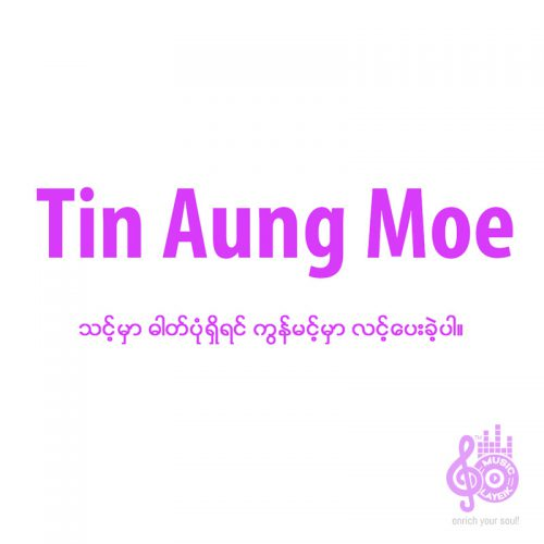 Tin Aung Moe