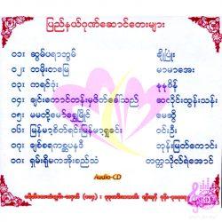 Pyi Nal Gone Saung Tay Myar