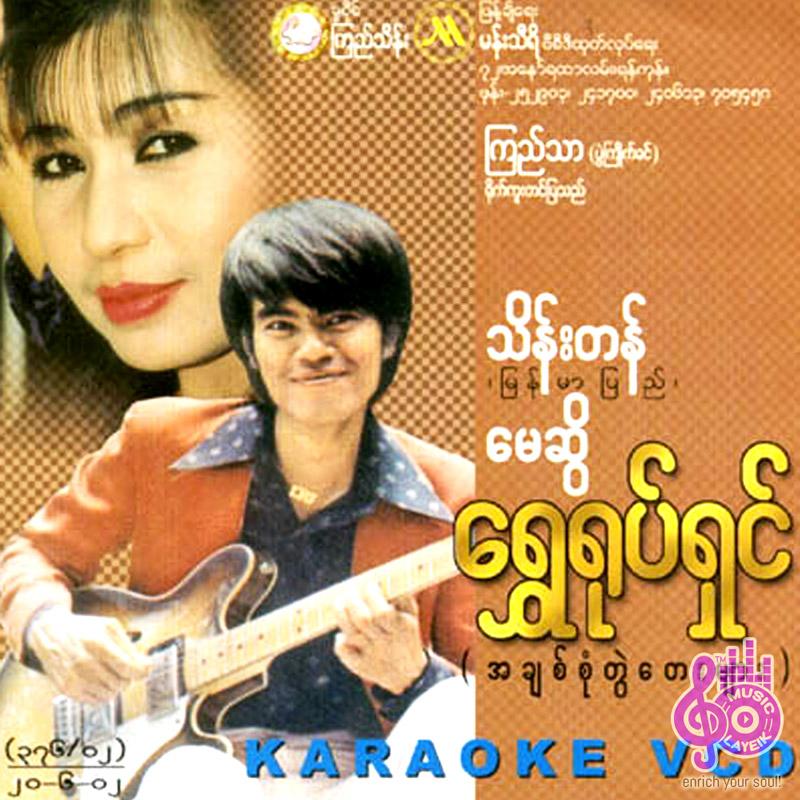 Thein Tan May Sweet