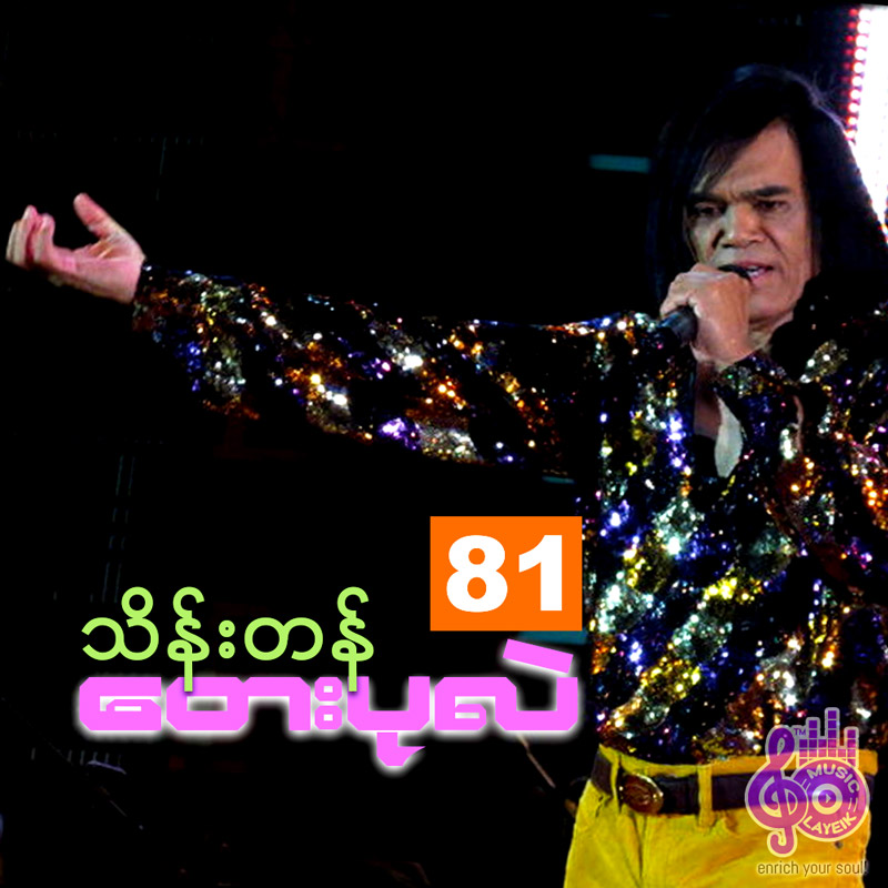 Thein Tan Tay Pearl 81