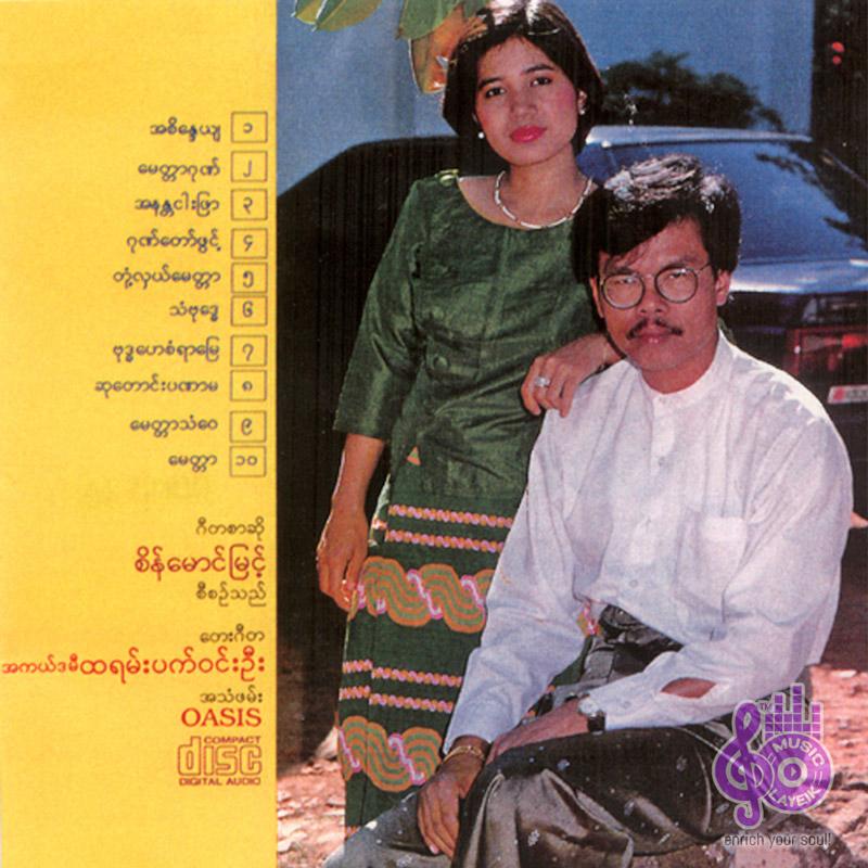 Sai Htee Saing + Hay Mar Nay Win မေတ္တာဂုဏ်