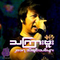 မျိုးကြီး - သကြားဗူး ၂ဝ၁၇ သီချင်းသစ်များ