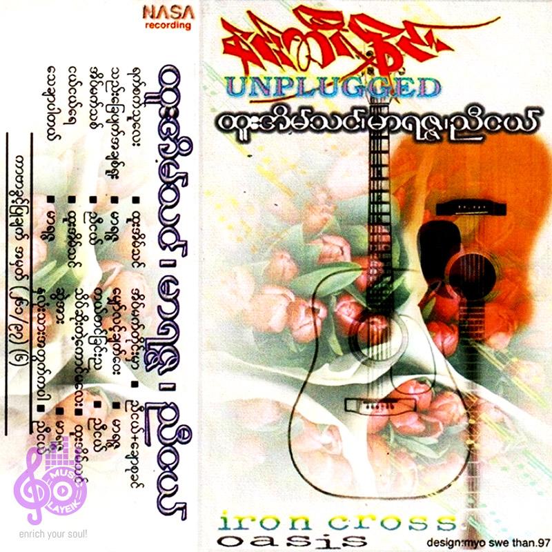 ထူးအိမ်သင် - နှင်းဆီလှိုင်း Unplugged